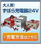 大人気!ずぼら充電器24Vの充電方法はこちらから