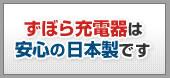 ずぼら充電器は安心の日本製です